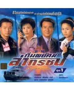 ทีมพยัคฆ์ล่าทรชน DVD พากย์ไทย 3 แผ่นจบ