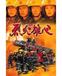 เพลิงนรกไฟชีวิต DVD พากย์ไทย 5 แผ่นจบ