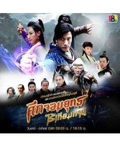 ศึกจอมยุทธไร้เทียมทาน Legendary Warrior (DVD พากย์ไทย-บรรยายไทย) 7 แผ่นจบ*master