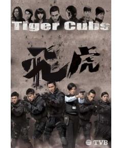 หน่วยพยัคฆ์เสือบิน Tiger Cubs พากย์ไทย DVD 3 แผ่นจบ