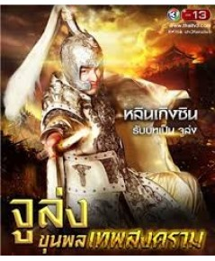 God of War Zhao Yun จูล่ง ขุนพลเทพสงคราม(DVD พากย์ไทย) 12 แผ่นจบ