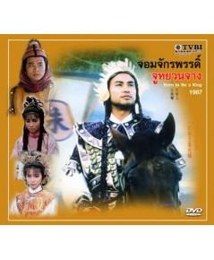 Born To Be A King / จอมจักรพรรดิ จูหยวนจาง DVD(เยิ่นต๊ะหัว, หลิวชิงหวิน) (พากย์ไทย) 4 แผ่