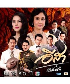 อีสา รวีช่วงโชติ ละครไทย DVD 6 แผ่นจบ(นุ่น วรนุช+ป้อง ณวัฒน์)