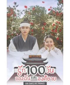 100 Days My Prince รัก 100 วันของฉันและองค์ชาย DVD พากย์ไทย+บรรยายไทย 4 แผ่นจบ