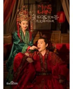 The story of ming lan(2018) ตำนานหมิงหลัน DVD พากย์ไทย+บรรยายไทย 12 แผ่นจบ