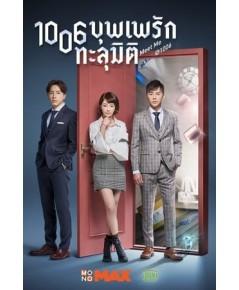 บุพเพรักทะลุมิติ Meet Me at 1006 ดีวีดี พากย์ไทย 5 แผ่นจบ