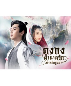 Goodbye My Princess ตงกง ตำนานรักตำหนักบูรพา DVD พากย์ไทย 8 แผ่นจบ