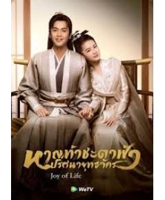 หาญท้าชะตาฟ้า ปริศนายุทธจักร์ ภาค 1(Joy of Life) DVD พากย์ไทย 8 แผ่นจบ(46 ตอน)