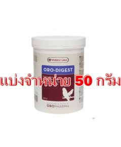 Oro-Digest ช่วยย่อยอาหาร ของลูกนก และนกโต ใช้ผสมในอาหาร หรือในอาหารลูกป้อน แบ่งจำหน่าย 50 กรัม