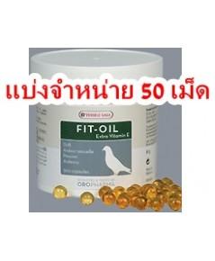 Fit-Oil vitamin E ฟิตออย แบ่งจำหน่าย 50 เม็ด