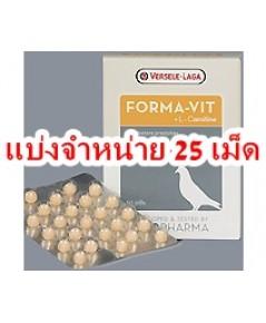 Forma-Vit ยาบำรุงชนิดเม็ด เสริมพละกำลังไก่ชน แบ่งจำหน่าย 25 เม็ด