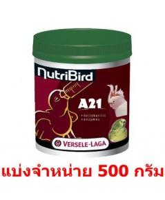 Nutribird A21 อาหารลูกป้อน สูตรลูกนกทั่วไป แบ่งจำหน่าย 500 กรัม