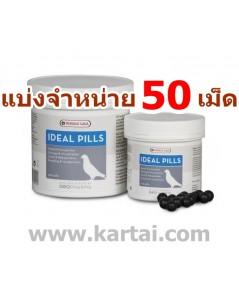 Ideal pills ยาบิน เสริมพละกำลังไก่ชน แบ่งจำหน่าย 50 เม็ด