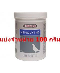 Hemolyt 40 ชนิดผง ผสมได้ทั้งน้ำ และอาหาร ฟื้นฟูกล้ามเนื้อ ซ่อมแซมส่วนทที่สึกหรอ แบ่งจำหน่าย 100 กรัม