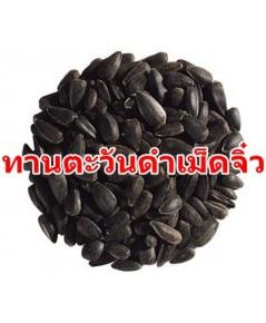 เมล็ดทานตะวันดำเม็ดจิ๋ว เมล็ดไม่แบน ไม่ลีบ ไม่ฝ่อ เหมาะสำหรับนกขนาดจิ๋ว บรรจุ 30 กิโลกรัม