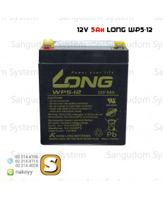 แบตเตอรี่แห้ง 12V 5Ah WP5-12 LONG Battery Lead Acid SLA VRLA AGM