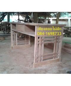 โต๊ะทำงานไม้สักP13