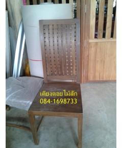 เก้าอี้ไม้สัก11