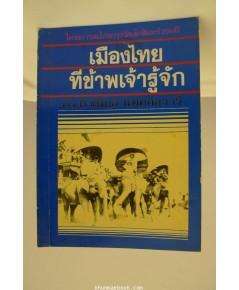 เมืองไทยที่ข้าพเจ้ารู้จัก