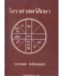 โหราศาสตร์ศึกษา โดย บรรพต พยัคฆเดช