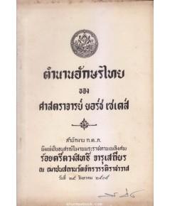ตำนานอักษรไทย ของ ศ.ยอร์ช เซเดส์--รอชำระเงิน--007930--