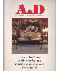 นิตยสาร A and D Architecture and Decoration ปีที่ 1 ฉบับปฐมฤกษ์ 2535