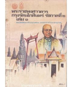 พระราชพงศาวดารกรุงรัตนโกสินทร์ รัชกาลที่ 2 ( เล่ม 1 )