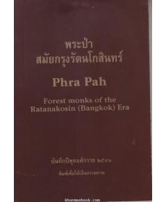 พระป่าสมัยกรุงรัตนโกสินทร์ ( 2 ภาษาไทย - อังกฤษ )