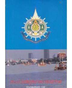 กระบวนพยุหยาตราชลมารค ( 2 ภาษาไทย - อังกฤษ )