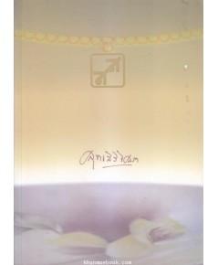 หนังสืออนุสรณ์ในงานพระราชทานเพลิงศพ พระวรวงศ์เธอ พระองค์เจ้าสุทธสิริโสภา