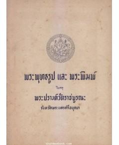 พระพุทธรูปและพระพิมพ์ ในกรุพระปรางค์ วัดราชบูรณะ จังหวัดพระนครศรีอยุธยา