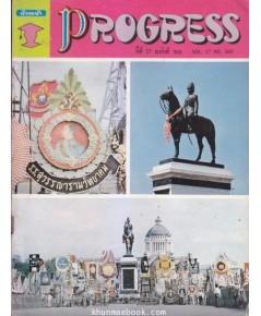 ก้าวหน้า Progress ปีที่ 17 ฉบับที่ 368
