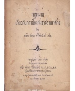 กฎหมายเกี่ยวกับการป้องกันราชอาณาจักร โดย พลโทอัมพร ศรีไชยยันต์