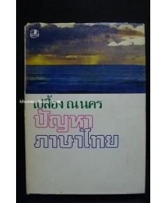 ปัญหาภาษาไทย