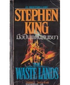 มือปืนแดนสนธยา (The Waste Lands)