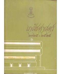 วารสาร \'ไทยเภสัชสาร\' ฉบับพิเศษ เภสัชศาสตร์ ๒๓๒๕ - ๒๕๒๕