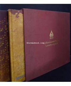 หนังสือพระบรมสารีริกธาตุ - พระอรหันตธาตุ ในพระสังฆราชูปถัมภ์ ( 2 เล่มพร้อมกล่อง )