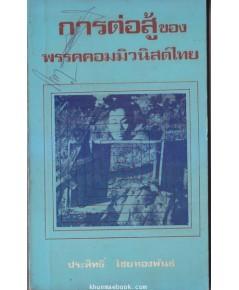 การต่อสู้ของพรรคคอมมิวนิสต์ไทย ผลงานของ ประสิทธิ์ ไชยทองพันธ์