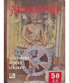 สังคมศาสตร์ปริทัศน์ ปีที่ 9 ฉบับที่ 6 เดือน ธันวาคม 2514 ฉบับ เมืองไทยกำลังเสื่อม...