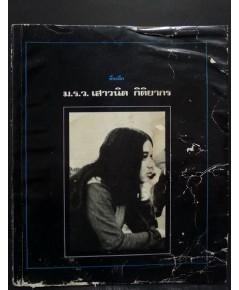 หนังสือที่ระลึก ม.ร.ว.เสาวนิต กิตติยากร--รอชำระเงิน--009856--