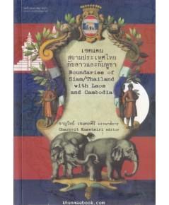 เขตแดนสยามประเทศไทยกับลาวและกัมพูชา ชาญวิทย์ เกษตรศิริ บรรณาธิการ