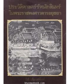 ประวัติศาสตร์รัตนโกสินทร์ในพระราชพงศาวดารอยุธยา