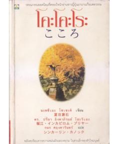 โคะโคะโระ (พิมพ์ครั้งแรก)