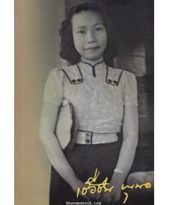 อนุสรณ์ในงานพระราชทานเพลิงศพ ท่านผู้หญิงเชื้อชื่น บุนนาค ท.จ.ว., บ.ช., บ.ม.--รอชำระเงิน--009829--