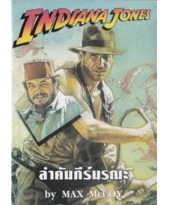 อินเดียน่า โจนส์ ตอน ล่าคัมภีร์มรณะ Indiana Jones and the Philosopher's Stone
