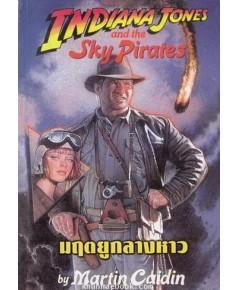 อินเดียน่า โจนส์ ตอน มฤตยูกลางหาว Indiana Jones and the Sky Pirates