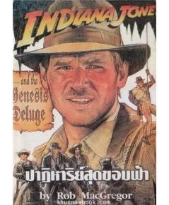 อินเดียน่า โจนส์ ตอน ปาฏิหาริย์สุดขอบฟ้า (Indiana Jones and The Genesis Deluge)