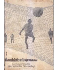 เรื่องน่ารู้เกี่ยวกับฟุตบอลล์ --รอชำระเงิน--009974--