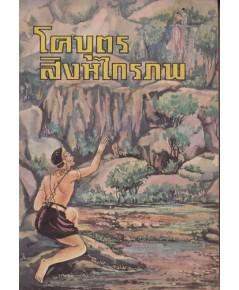 หนังสือส่งเสริมการอ่านประโยคประถมศึกษา เรื่อง โคบุตร และ สิงหไกรภพ