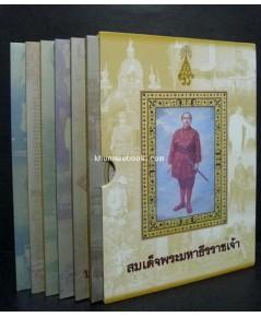 สมเด็จพระมหาธีรราชเจ้า หนังสือ 6 เล่มบรรจุกล่อง